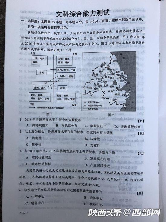 2019年黑龙江betway官网手机版文综试卷及参考答案