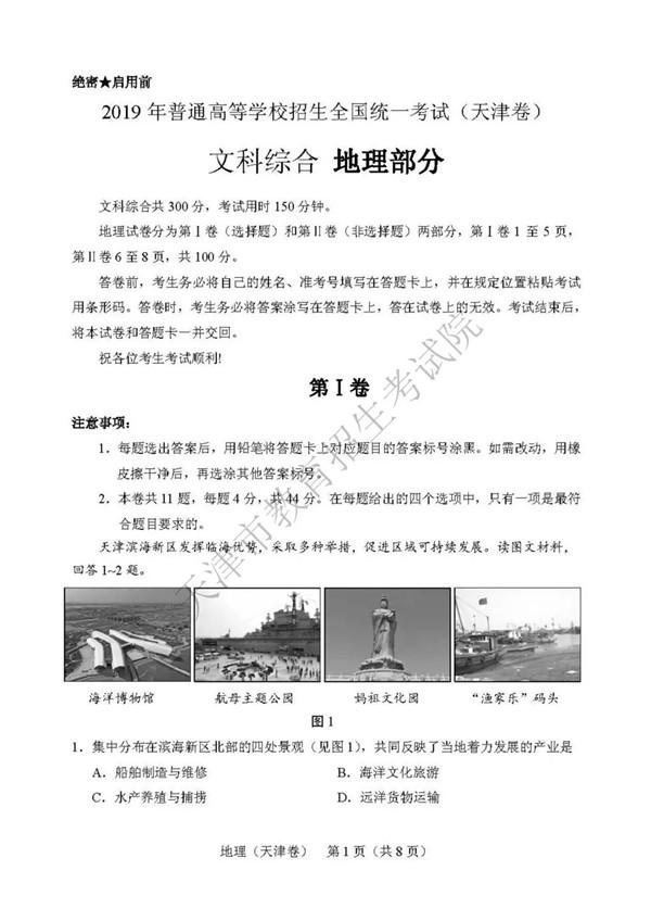 2019天津高考地理试题及参考答案
