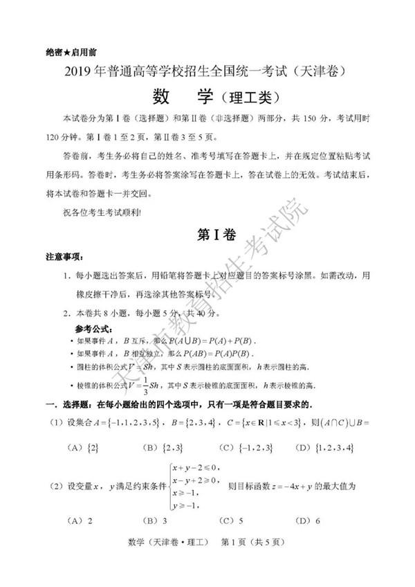 2019天津betway官网手机版理科数学试题及参考答案