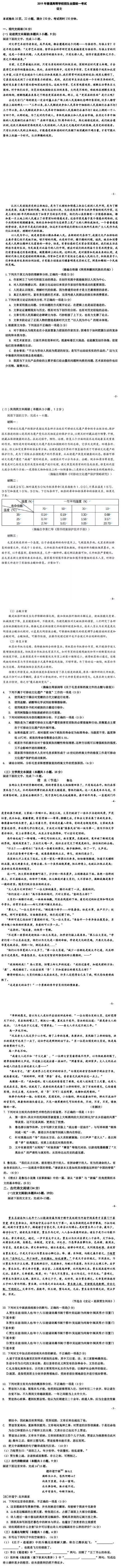 2019年湖南betway官网手机版语文试卷及参考答案