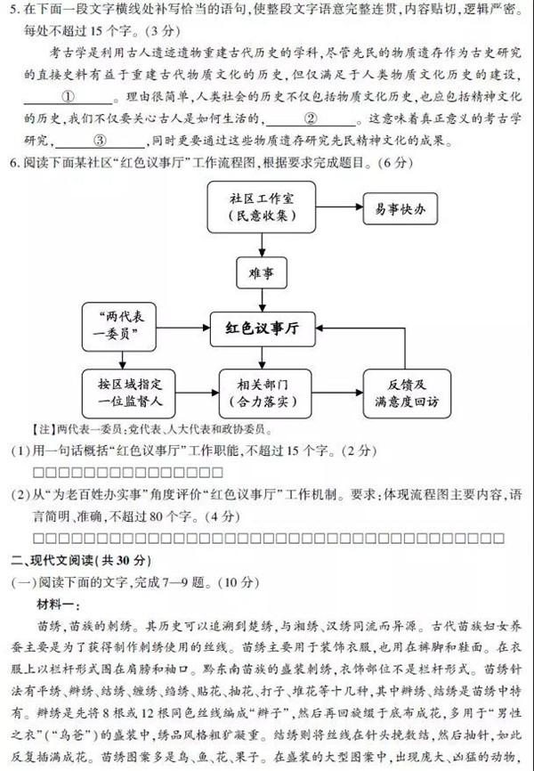 2019浙江高考语文试题及参考答案