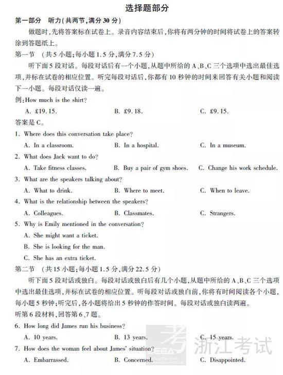 2019年浙江betway官网手机版英语试卷