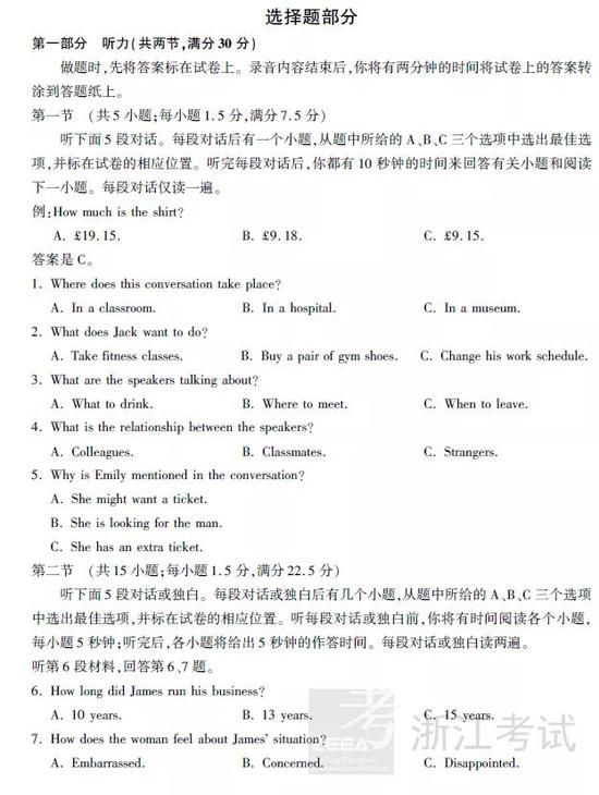 2019年浙江betway官网手机版英语试卷答案