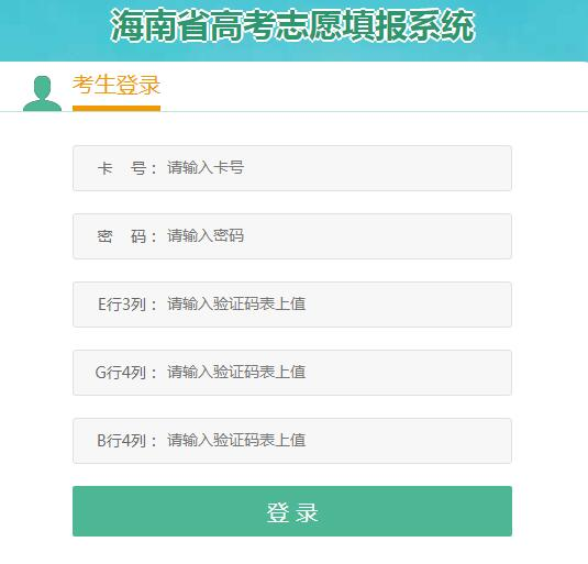 2019年海南高考志愿填报系统入口
