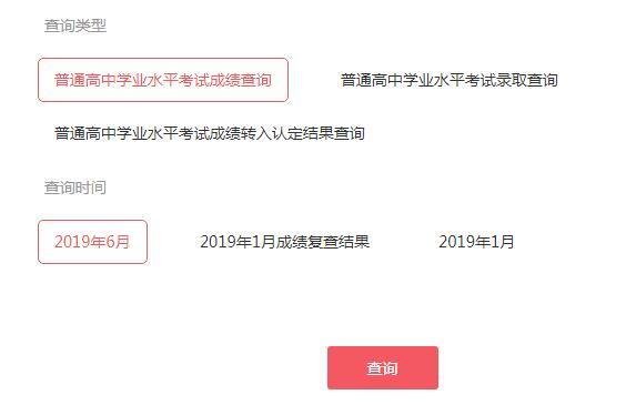 2019年6月广东普通高中学业水平考试成绩入口