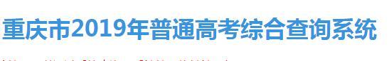 2019年重庆betway官网手机版录取结果查询入口