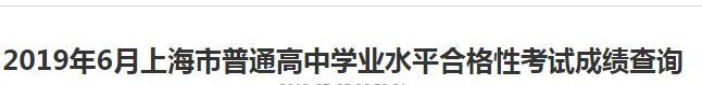 2019年6月上海普通高中学业水平合格性ope体育网站成绩查询入口