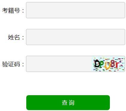 2019山东夏季普通高中学业水平考试成绩查询入口