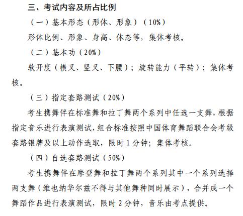 2020年天津市艺术类专业统一考试体育舞蹈专业考试大纲