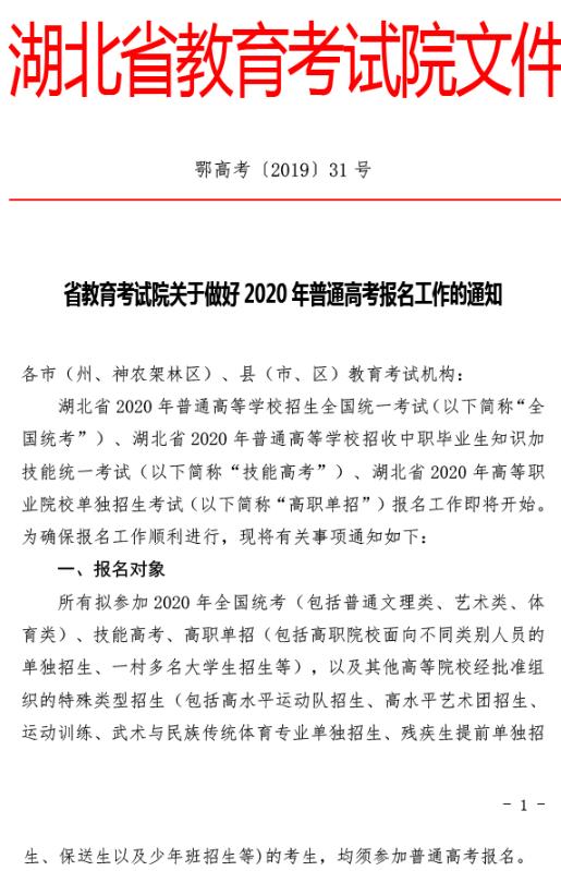 湖北2020年普通高考报名通知1