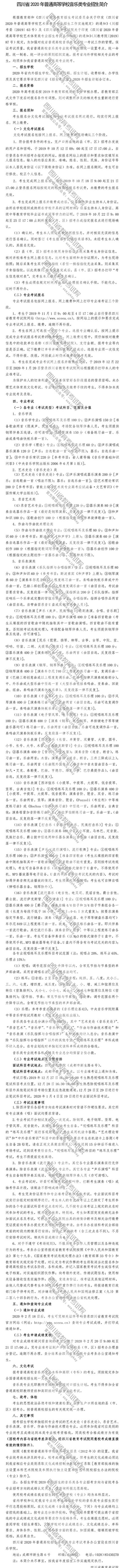 2020年四川高考音乐类招生简章