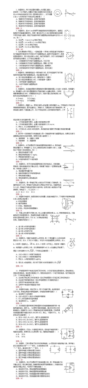2020年陕西高考物理练习及答案(二)