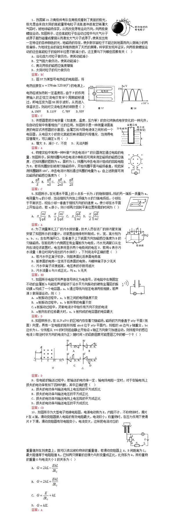 2020年陕西高考物理练习及答案(四)