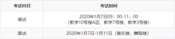 2020年甘肃艺考音乐学类专业统考笔试时间