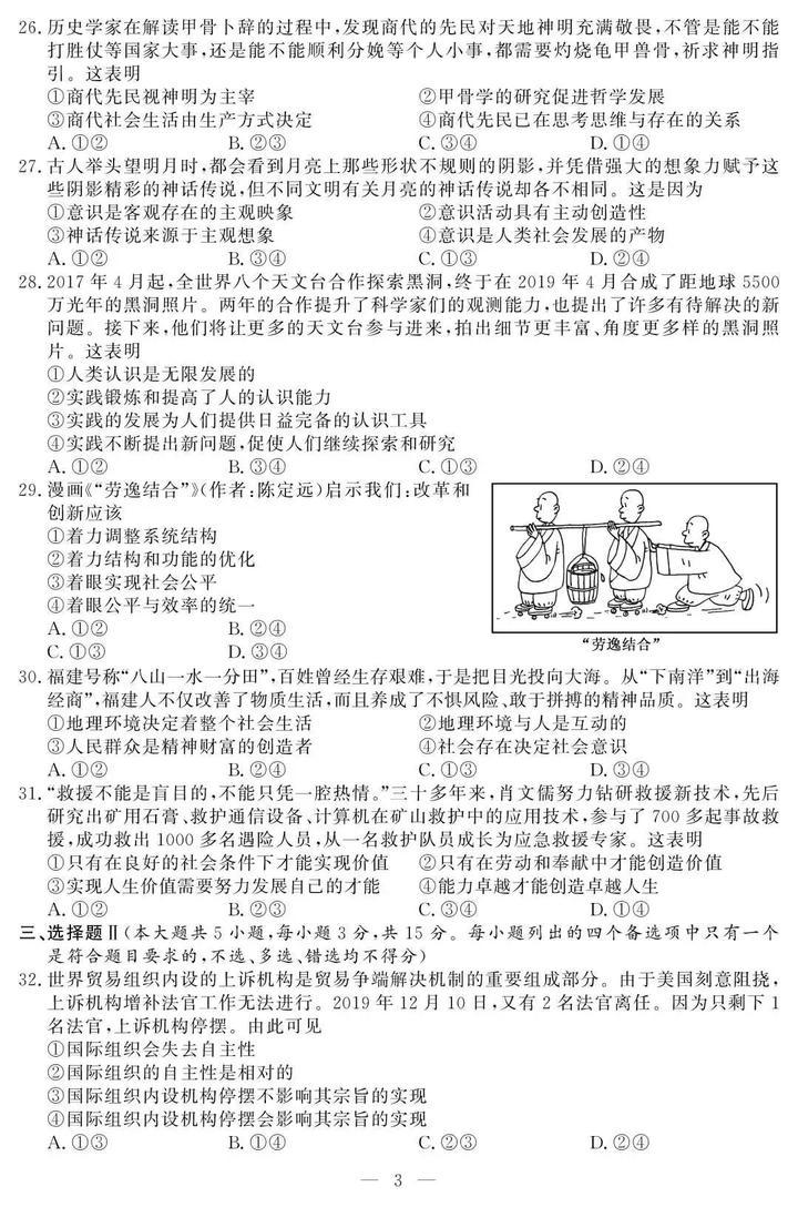 浙江2020年1月选考思想政治试题