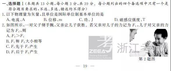 2020年1月浙江选考物理试题及答案