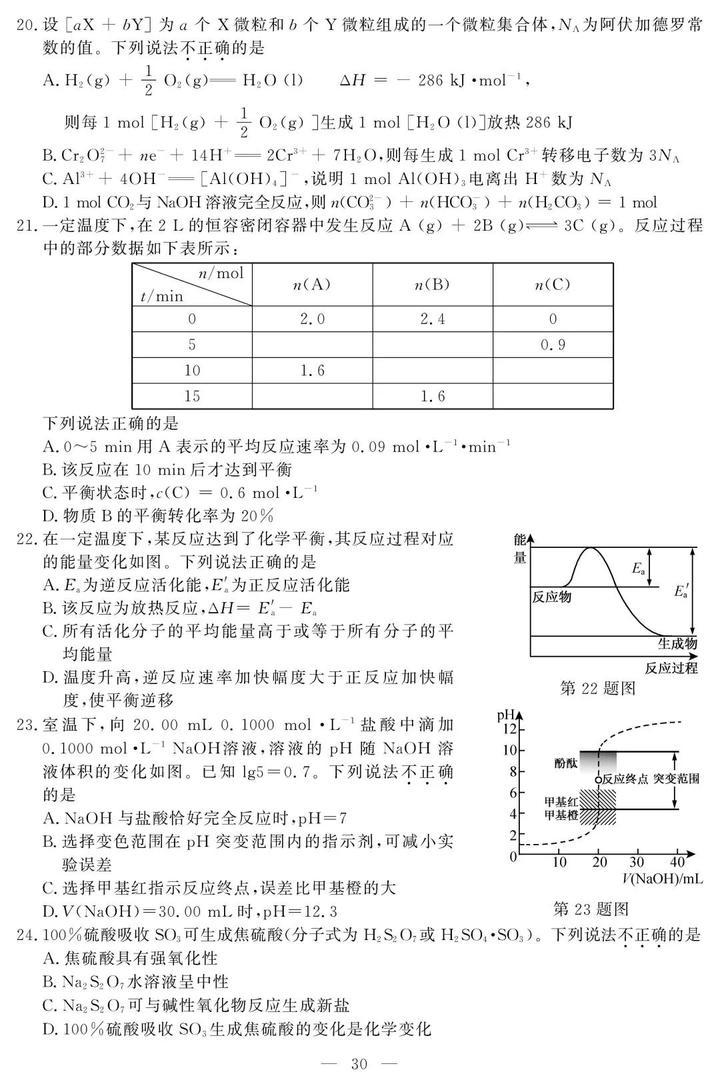 2020年1月浙江选考化学试题