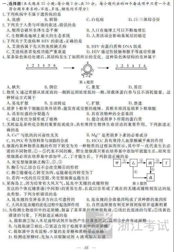 浙江省高考答案_浙江2020年1月选考生物试题及答案-中华考试网