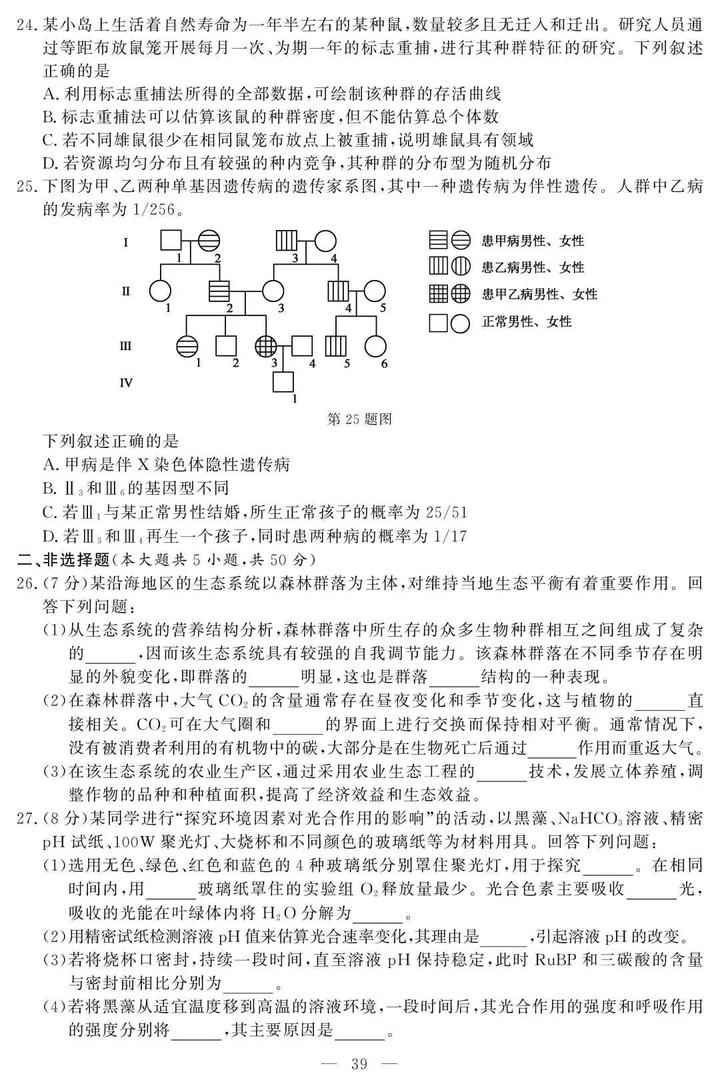 浙江2020年1月选考生物试题