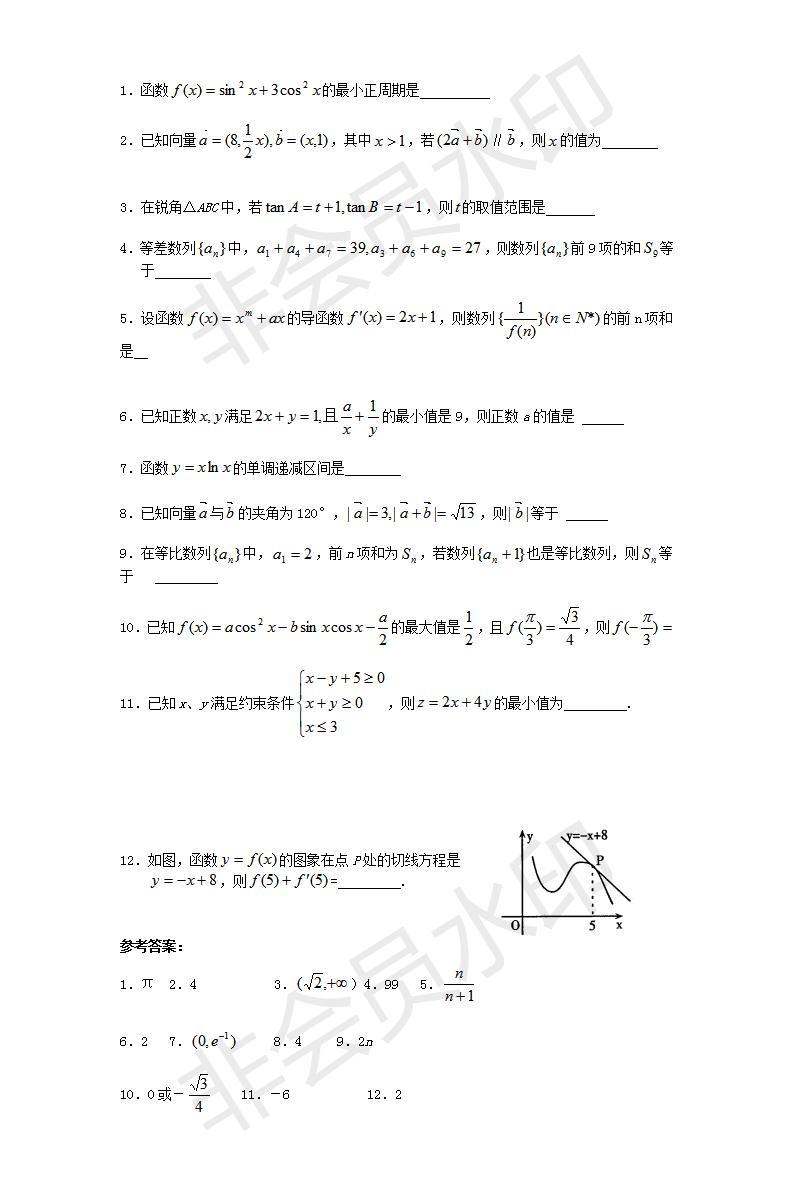 2020年吉林高考理科数学备考训练