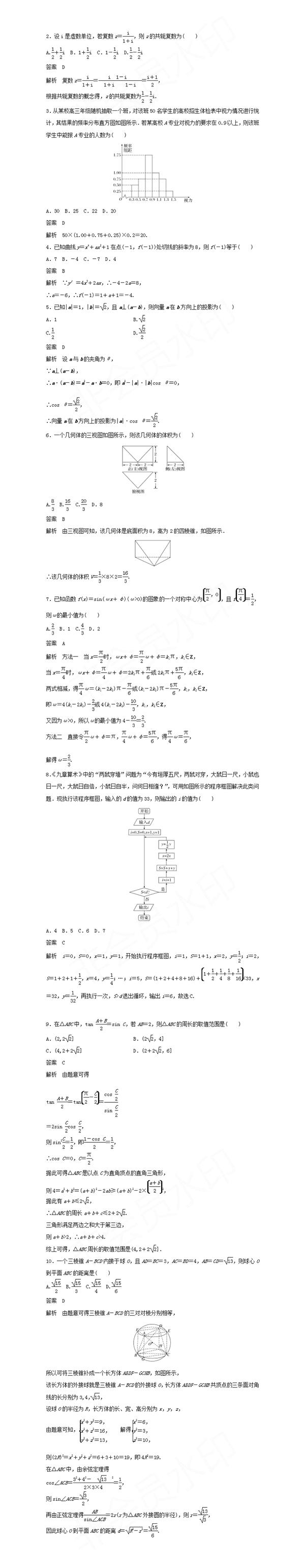2020年湖南高考《文科数学》精选试题及答案(三)