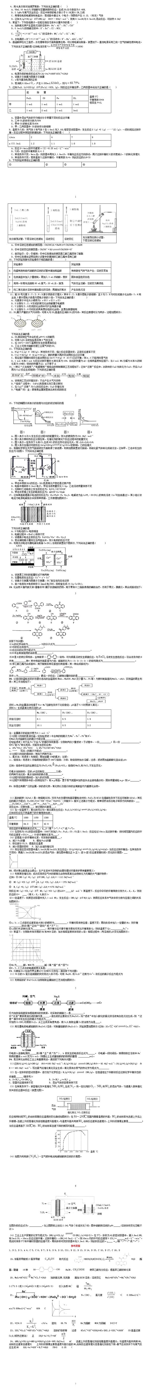 2020年高考化学强化提升练习及答案(二)