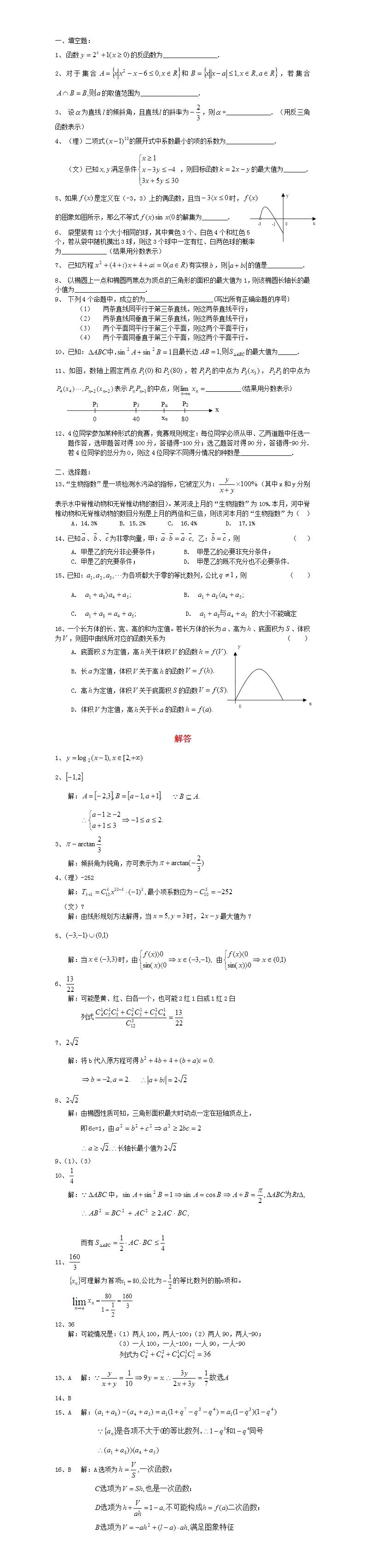 河北2020年高考数学第二轮复习试题及答案(二)
