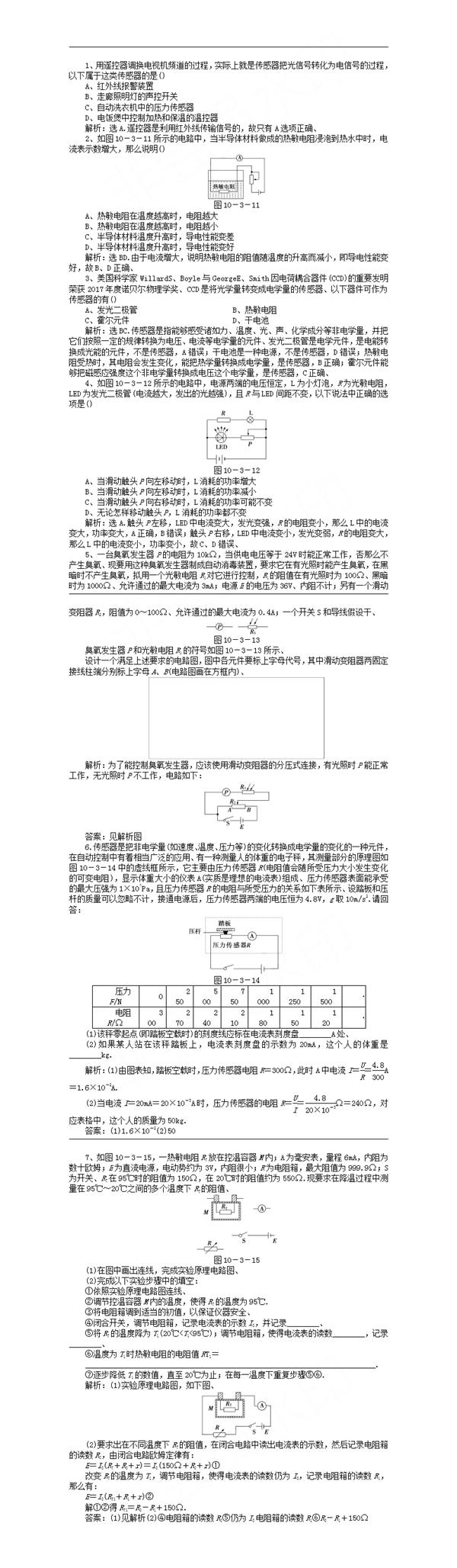 2020年湖南高考物理练习及答案(四)