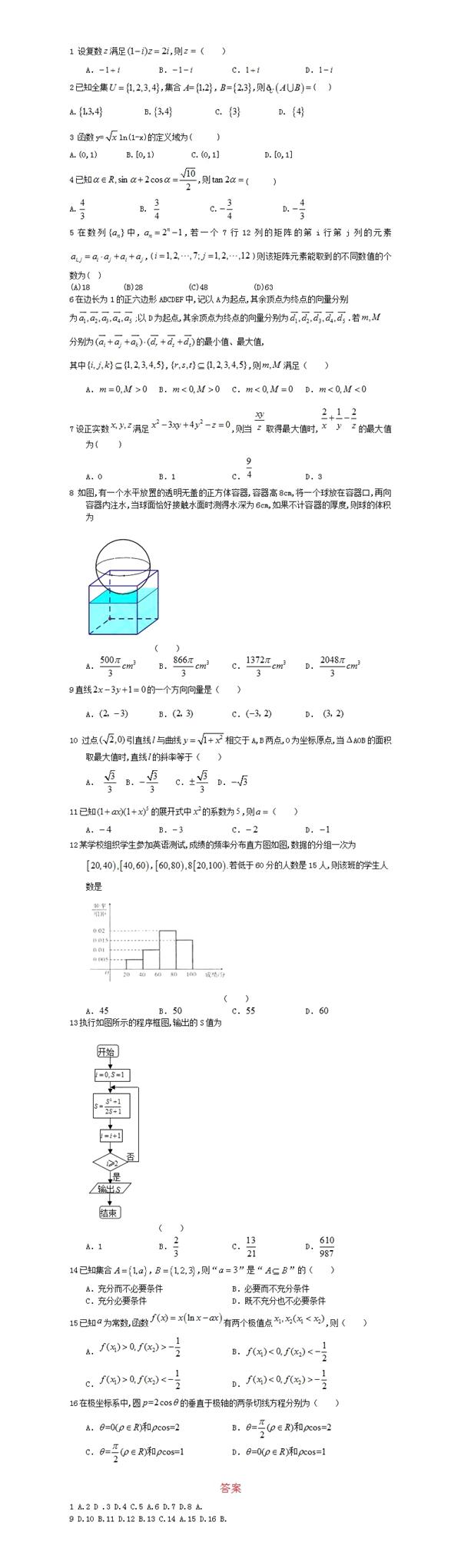 2020年高考理科数学强化试题及答案(三)