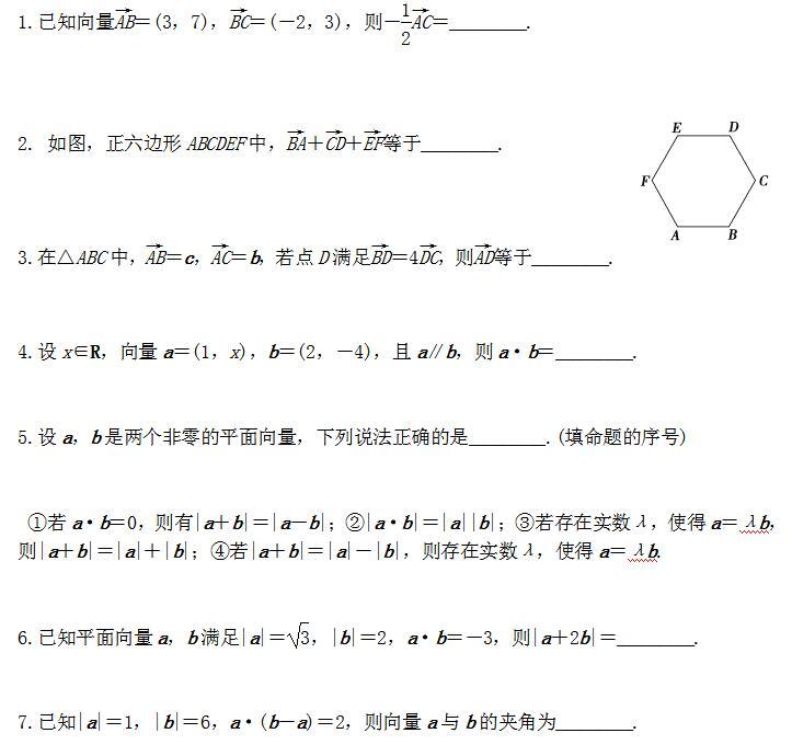2020年高考理科数学强化试题及答案(四)