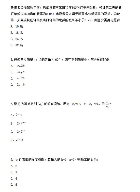 2020高考文科数学真题(甘肃卷II)
