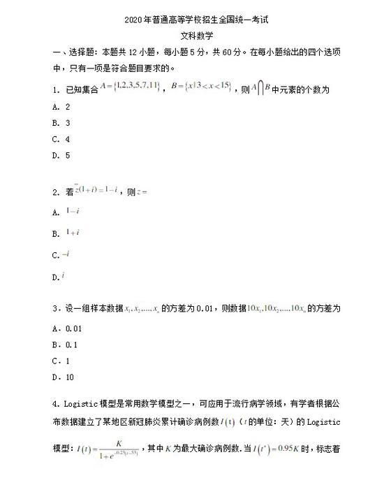 2020高考文数真题(全国卷Ⅲ)-1