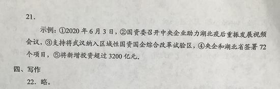 2020年高考语文真题(全国卷Ⅲ)