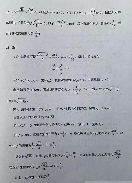 2020年高考全国卷Ⅲ文科数学真题答案