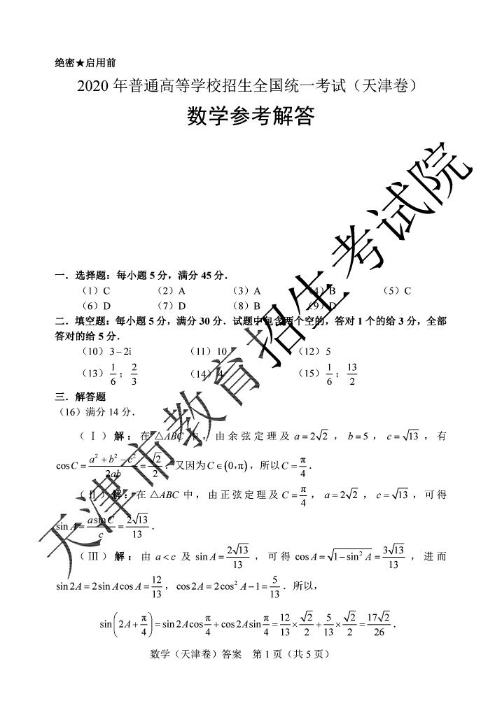 2020天津高考数学真题答案
