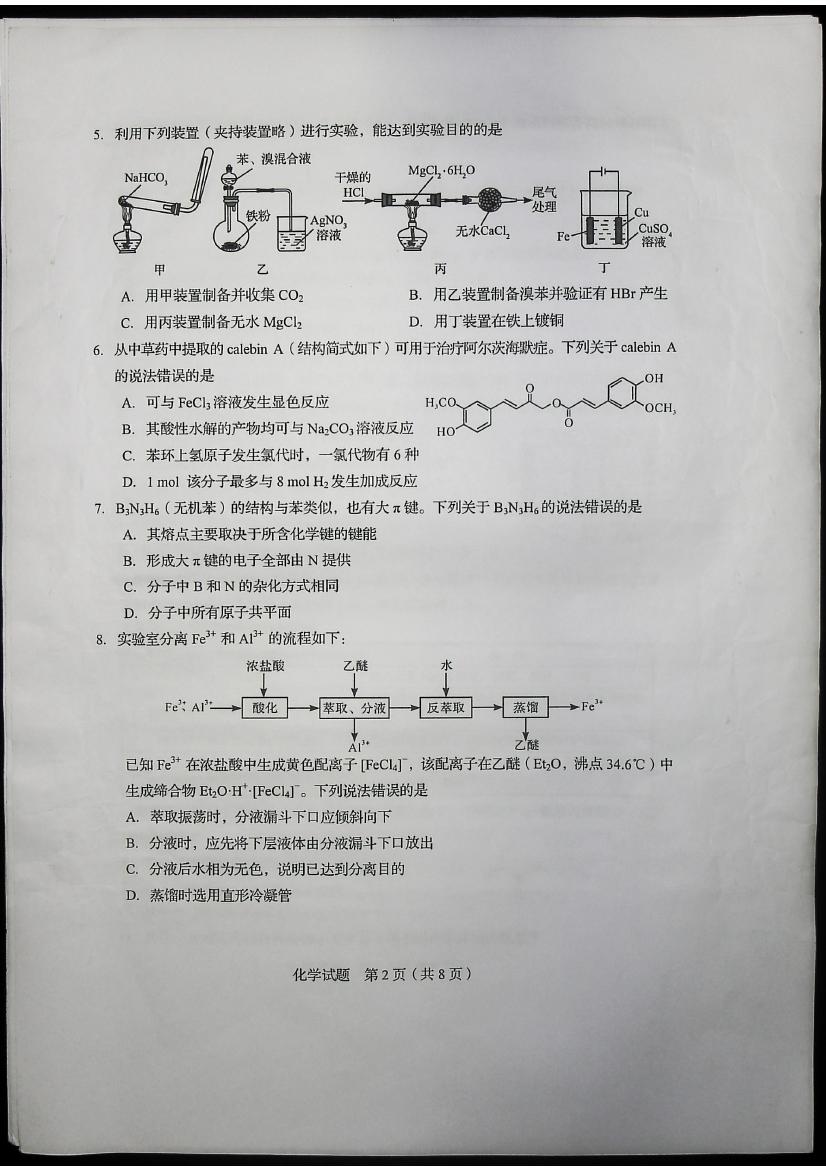 浙江省高考答案_2020山东高考化学真题及答案-中华考试网