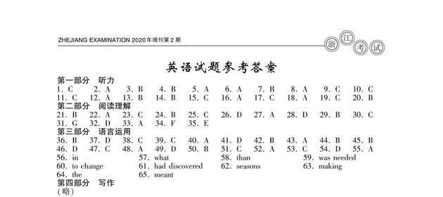 2020年浙江高考英语真题