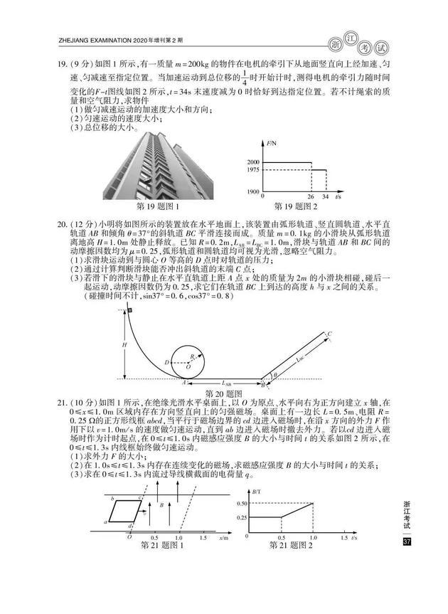 2020高考浙江物理真题及参考答案