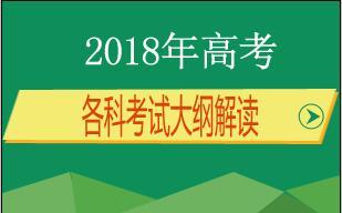 2018全国高考数学大纲解读(文理通用)