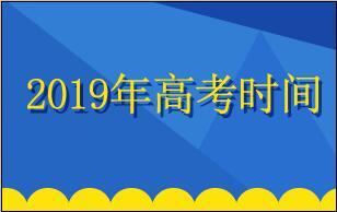 2019年betway官网手机版时间6月7日-9日