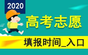 2020年高考志愿填报时间_入口
