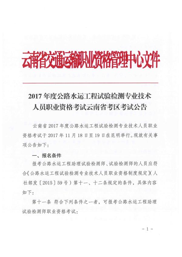 年云南公路检测工程师考试报名条件