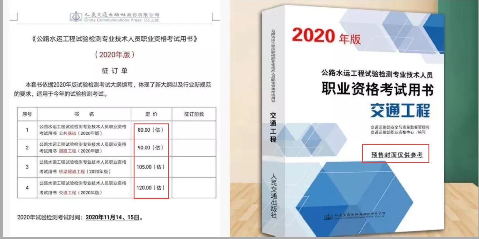 2020年公路检验工程师考试教材预计6月上市