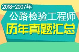 2018-2007年公路检验工程师betway787历年真题汇总