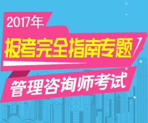 2017年管理咨询师千赢国际手机版下载报考指南汇总