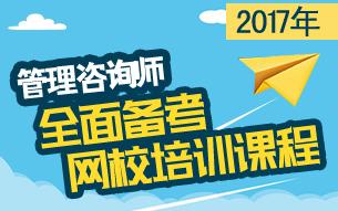 2017年管理咨询师千赢国际手机版下载模拟试题|网校培训