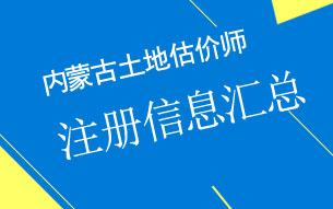 2017年内蒙古土地估价师证书注册信息汇总
