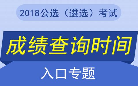 2018年省(市、县)直机关公选|遴选公务员成绩查询