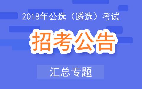 2018全国公选|遴选betway787招聘信息汇总(3月30日)