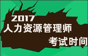 2017年全国人力资源管理师考试时间
